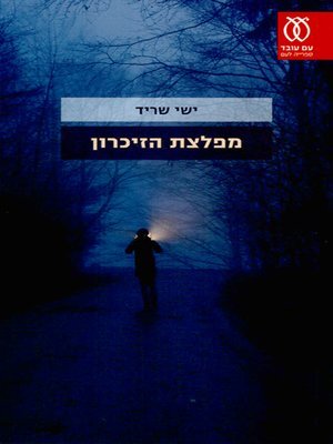 cover image of מפלצת הזיכרון - The Memory Monster