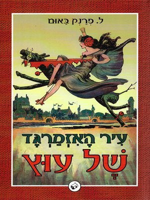 cover image of עיר האזמרגד של עוץ - The Emerald City of Oz