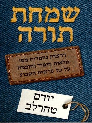 cover image of שמחת תורה - Simhat Tora