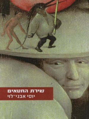 cover image of שירת החטאים - The Song of Sins