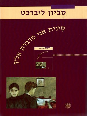 cover image of סינית אני מדברת אליך - It's All Greek to Me, He Said to Her