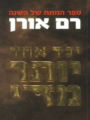 cover image of ילד אחד יותר מדי - One Child Too Many