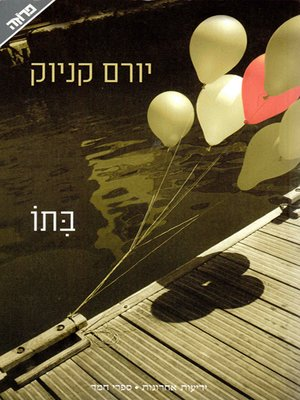 cover image of בתו - His Daughter
