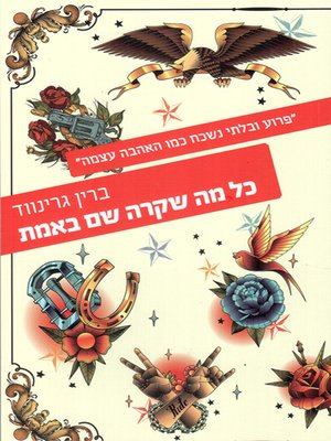cover image of כל מה שקרה שם באמת - All the Ugly and Wonderful Things