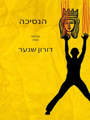 cover image of הנסיכה - The Princess