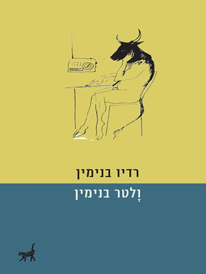 cover image of רדיו בנימין - Radio Benjamin