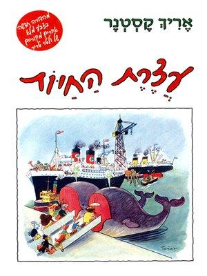cover image of עצרת החיות - The Animal Rally