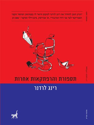 cover image of תספורת והרפתקאות אחרות - Haircut, and other Adventures