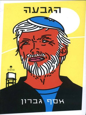 cover image of הגבעה - The Hilltop