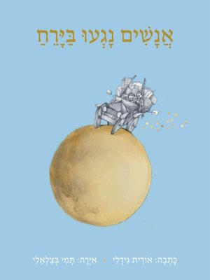 cover image of אנשים נגעו בירח - People touched the moon