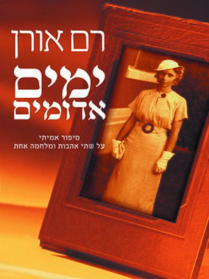 cover image of ימים אדומים - Red days