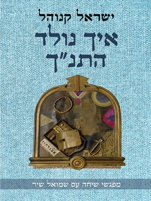 cover image of איך נולד התנך - How the Bible was born