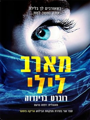 cover image of מארב לילי - Night Ambush