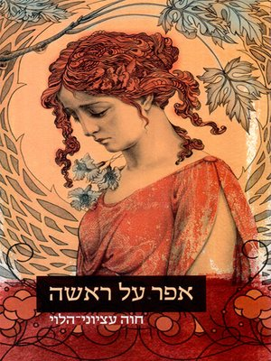 cover image of אפר על ראשה - Ash on her head