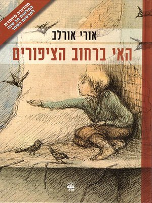 cover image of האי ברחוב הציפורים - The Island on Bird Streer