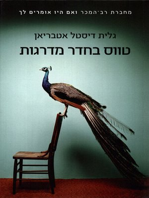 cover image of טווס בחדר המדרגות - Peacock in the Stairwell