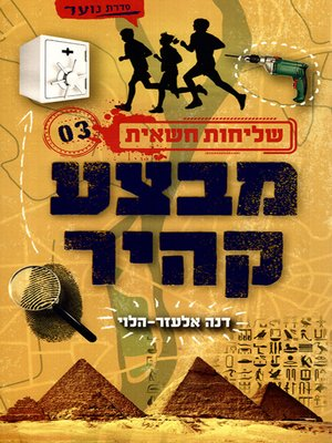cover image of מבצע קהיר - Operation Cairo