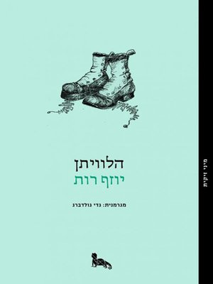 cover image of הלוויתן - The Leviathan