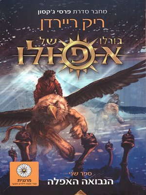 cover image of גורלו של אפו - The Dark Prophecy