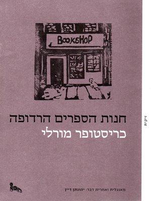 cover image of חנות הספרים הרדופה - The Haunted Bookshop
