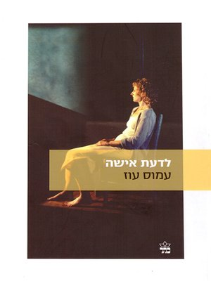 cover image of לדעת אישה - To Know a Woman