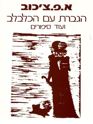 cover image of הגברת עם הכלבלב ועוד סיפורים - The Lady with the Dog & Other Stories