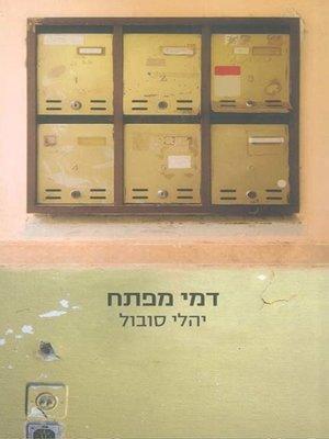 cover image of דמי מפתח - Rent Control