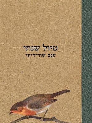 cover image of טיול שנתי - School Trip