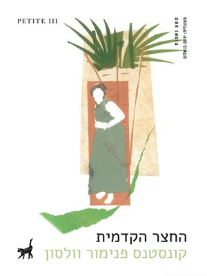 cover image of החצר הקדמית - The Front Yard