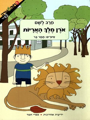 cover image of אורן מלך האריות - Oren the Lion's King