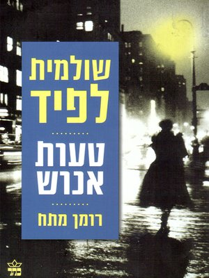 cover image of טעות אנוש - Human Mistake