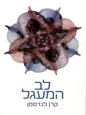 cover image of לב המעגל - Heart of the circle