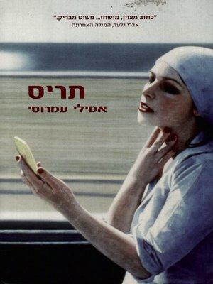 cover image of תריס - Shutter