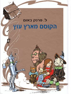 cover image of הקוסם מארץ עוץ - The Wizard of Oz