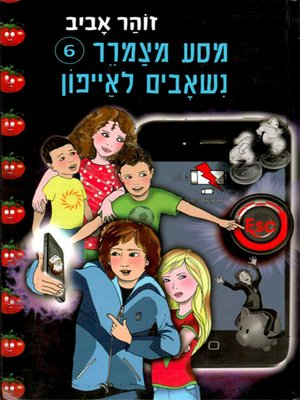 cover image of מסע מצמרר 6 - נשאבים לאייפון - A Chilling Journey 6 - Pumpes into the iPhone