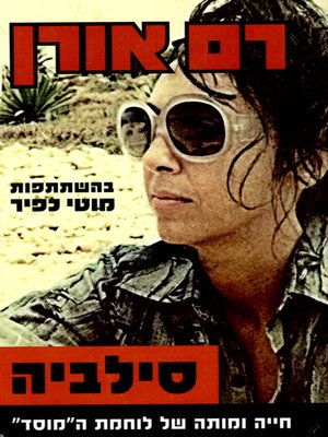 cover image of סילביה - Sylvia Rafael: The Life and Death of a Mossad Spy