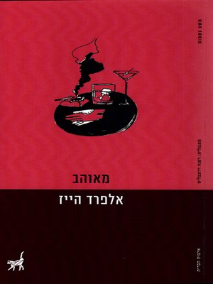 cover image of מאוהב - In Love
