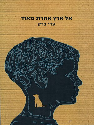 cover image of אל ארץ אחרת מאוד - To a Very Different Land