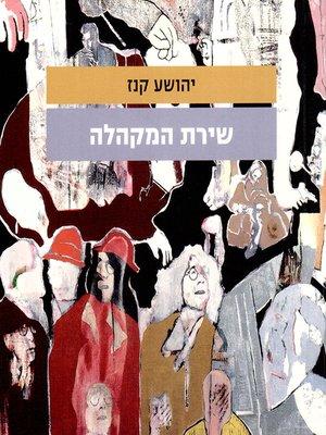 cover image of שירת המקהלה - Cold Choir