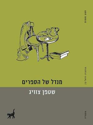 cover image of מנדל של הספרים - Buchmendel