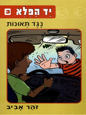 cover image of יד הפלא (3) נגד תאונות - The Wonder Hand (3) Preventing Accidents