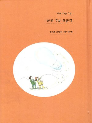 cover image of בועה על חוט - A bubble on a string