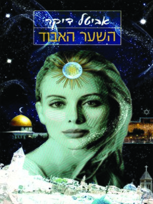 cover image of השער האבוד - The Lost Gate