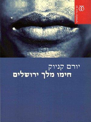 cover image of חימו מלך ירושלים - Himmo, King of Jerusalem