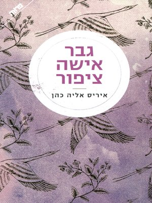 cover image of גבר אישה ציפור