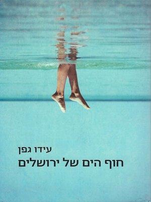 cover image of חוף הים של ירושלים - The beach of Jerusalem