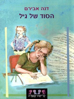 cover image of הסוד של גיל - Gil's Secret