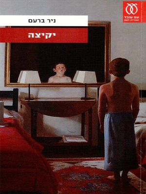 cover image of יקיצה - Awakening