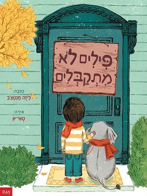 cover image of פילים לא מתקבלים - Elephants are not accepted