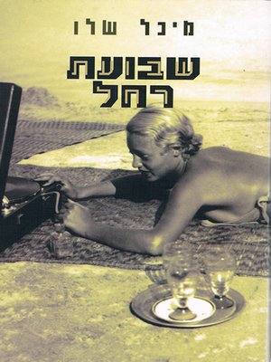 cover image of שבועת רחל - Rachel's Vow